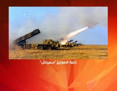 روسيا تعرض للمرة الاولى راجمة الصواريخ