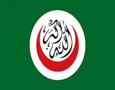منظمة المؤتمر الإسلامي تدين