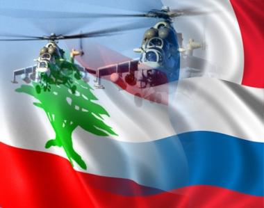 روسيا وفرنسا تزودان لبنان بمروحيات حربية