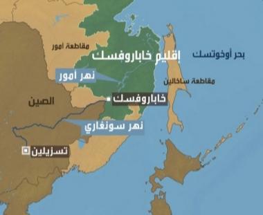 الصين تتمكن من انتشال 3 آلاف حاوية للمواد السامة من أحد روافد آمور