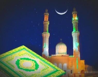 عيد الفطر يحل يوم الخميس في روسيا وليبيا وفي بعض دول أوروبا