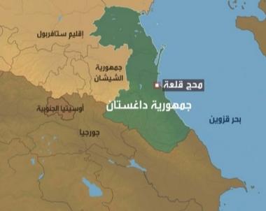 مقتل 13 مسلحا في عمليتين في داغستان