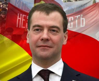 مدفيديف: أوسيتيا الجنوبية يمكن أن تعول دائما على مساعدة روسيا ودعمها