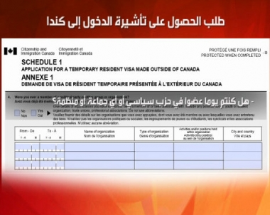موسكو سترد على الاجراءات الكندية الجديدة للحصول على تأشيرتها