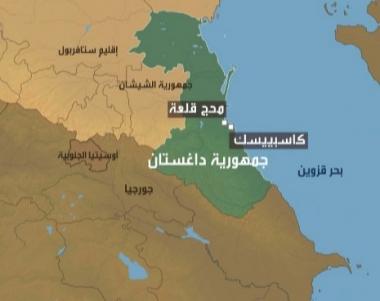 العثور على مخبأ للأسلحة والذخائر في جمهورية داغستان