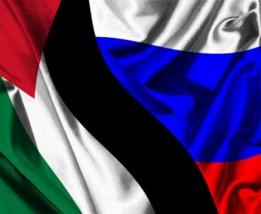 لافروف يؤكد استعداد موسكو لمواصلة دعمها المتعدد الجوانب للسلطة الوطنية الفلسطينية