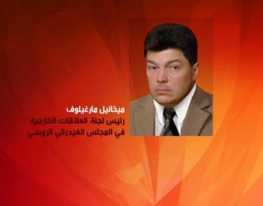 مارغيلوف: يجب أن تشارك المنظمات الدولية  في معالجة الأزمة في تونس