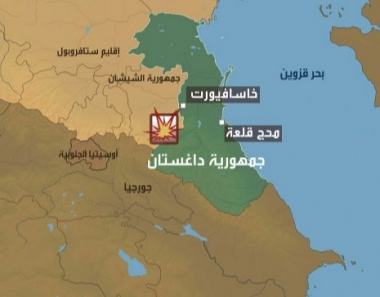 مقتل 4 وجرح 6 آخرين في انفجار في داغستان