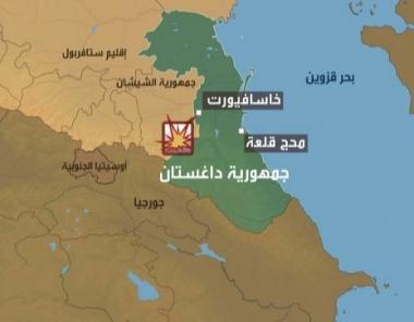 مقتل مسؤول أمني وأحد رؤوس المسلحين في داغستان