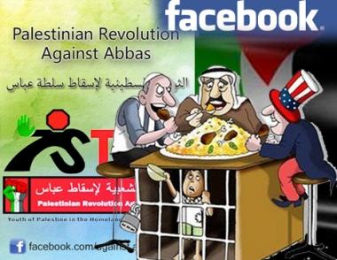 ثورة فلسطينية قادمة على فيسبوك