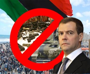 مدفيديف يأمر بحظر توريد الاسلحة الى ليبيا  ويقرر منع القذافي من دخول الاراضي الروسية