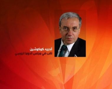 برلماني روسي: قصف ليبيا قد يؤثر على منع الانتشار النووي