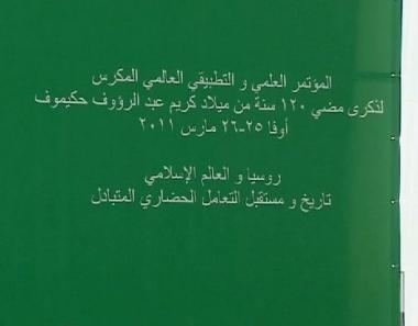 مؤتمر علمي دولي في أوفا يبحث قضايا الإسلام في العالم