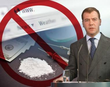 مدفيديف يدعو الى حرية الانترنت ويطالب باغلاق المواقع التي تحتوي على وصفات صنع المخدرات