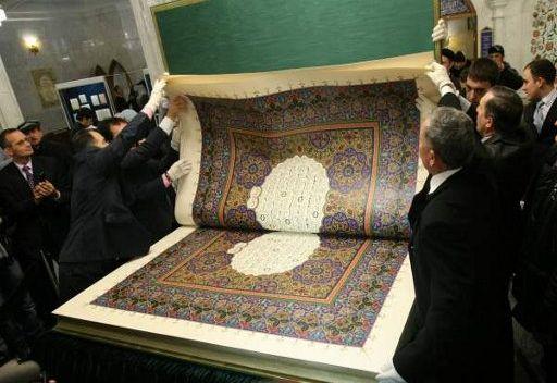 أفغانستان موطن اكبر مصحف شريف في العالم