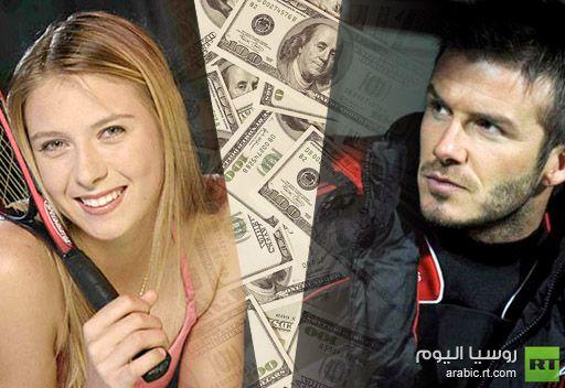 الروسية شارابوفا تتفوق على باكهام في قائمة الرياضيين الأكثر ثراءً