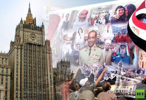 الخارجية الروسية: نأمل ان تعود مصر بعد مرور سنة على ثورة يناير الى التنمية المستدامة