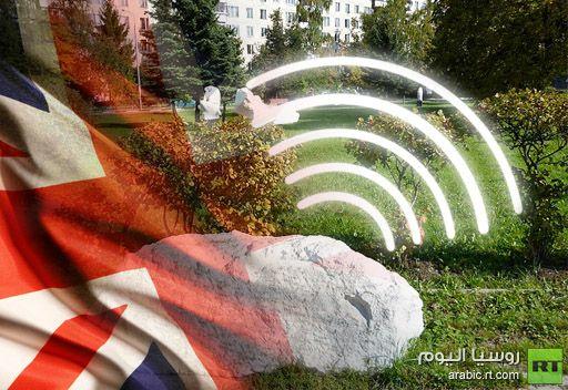 لندن تعترف باستخدام جهاز تجسس في روسيا مموه كحجارة