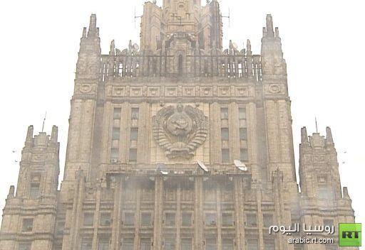 الخارجية الروسية: بدء حوار شامل في سورية سيساعد على وقف العنف وتجنب تدخل خارجي