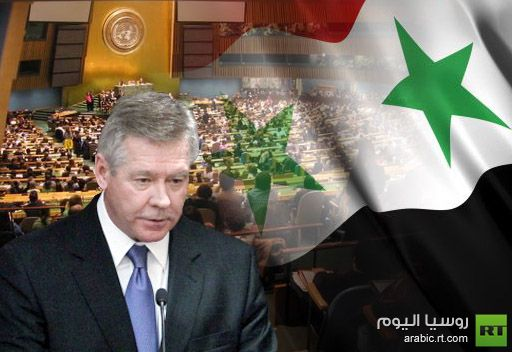 الخارجية الروسية: روسيا ترفض المشروع الغربي لقرار مجلس الامن بشأن سورية