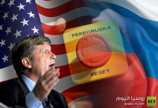 سفير امريكا الجديد لدى موسكو: اعادة