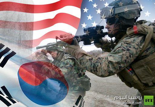 امريكا وكوريا الجنوبية تجريان مناورات عسكرية مشتركة كبرى في فبراير ـ ابريل