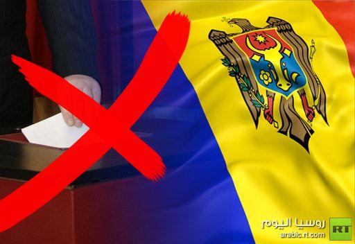 المحكمة الدستورية في مولدوفا تطعن بشرعية الدورة الاولى من الانتخابات الرئاسية