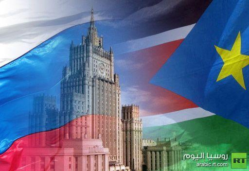 موسكو تدعو جنوب السودان الى اجراء التحقيق في ملابسات توقيف مواطن روسي في البلاد