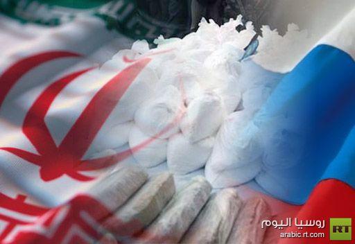 روسيا وايران تتفقان على تنشيط التعاون في مكافحة المخدرات