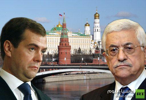 الكرملين: الرئيس الفلسطيني يزور موسكو في النصف الثاني من الشهر الجاري