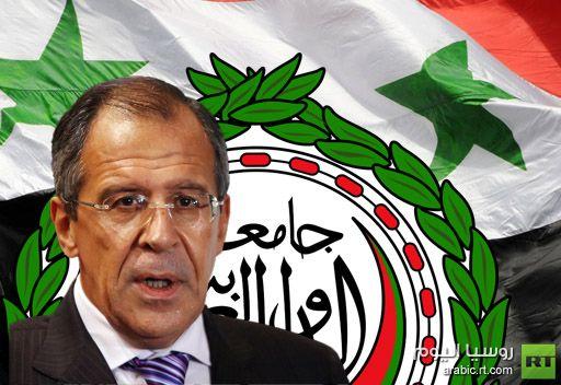 لافروف: موسكو تؤيد جهود الجامعة العربية لوقف المواجهة في سورية