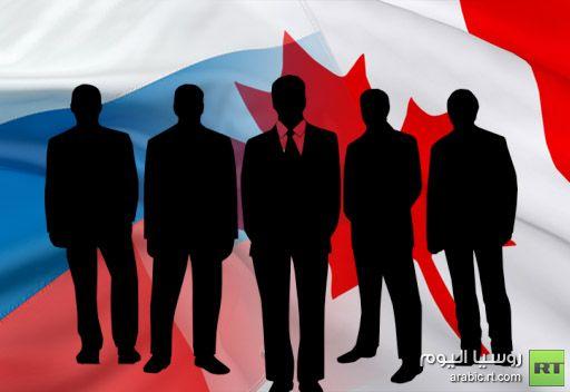الخارجية الروسية: الدبلوماسيون الروس لم يطردوا من كندا