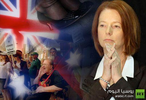 رئيسة وزراء استراليا فقدت فردة حذائها هربا من الجموع الغاضبة