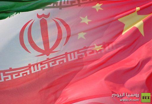 الخارجية الصينية: الصين تعارض العقوبات ضد ايران