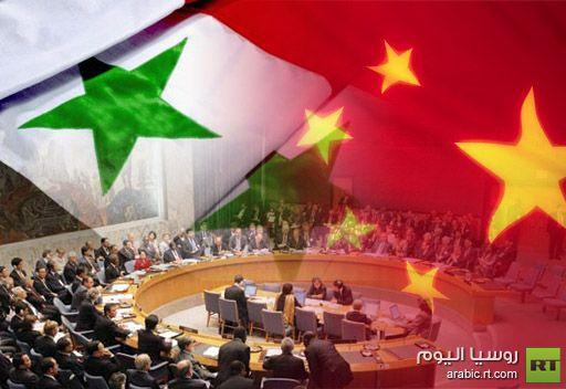 وكالة شينخوا: الصين تساند الحوار السلمي في سورية وترفض انتقادات الغرب لموقف موسكو وبكين