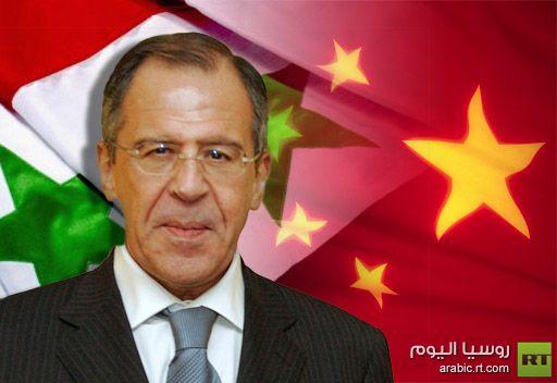 الصين تعلق آمالا كبيرة على زيارة لافروف الى سورية