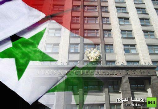 مجلس الدوما بصدد اصدار اعلان يدعو الى الحيلولة دون تكرار السيناريو الليبي في سورية