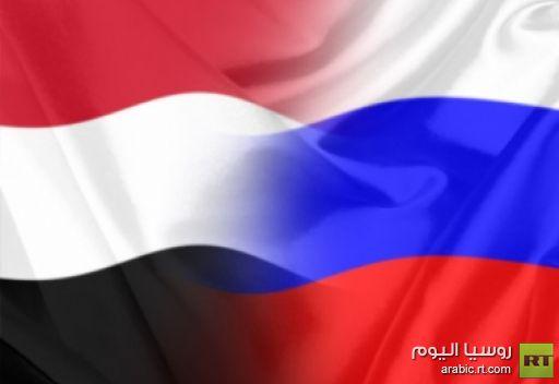 موسكو تؤكد دعمها لحكومة الوفاق والمسيرة السلمية في اليمن