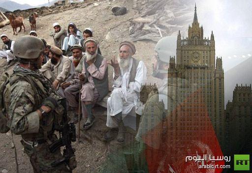 الخارجية الروسية تدعو القوات الدولية في افغانستان للوقوف بوجه التهديدات والمخاطر