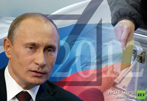 بوتين لا يستبعد الجولة الثانية في الانتخابات الرئاسية الروسية
