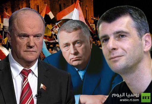 مرشحون لمنصب الرئاسة في روسيا .. سورية مهمة لروسيا