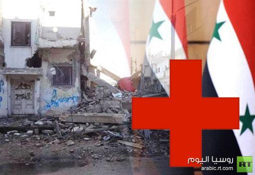 السلطات السورية لم ترد على مقترح الصليب الاحمر الدولي