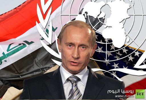بوتين: الامم المتحدة فعالة واثبتت أهميتها في الوضع المتعلق بالعراق
