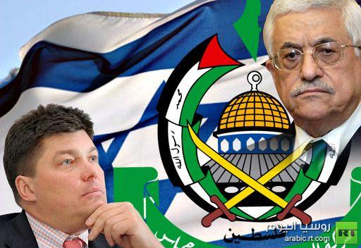 مارغيلوف: آمل ان يتمكن عباس من تخفيف موقف حماس تجاه اسرائيل