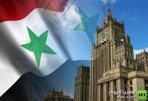 الخارجية الروسية: اعلان موعد الاستفتاء في سورية يدل على التزام السلطات بتعهداتها