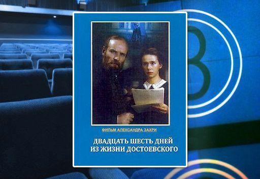 فيلم 26 يوما من حياة دوستويفسكي