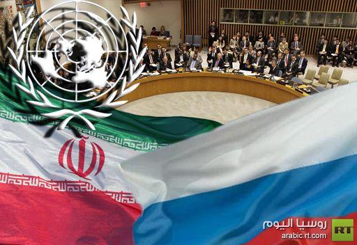 المندوب الروسي: موسكو لا تنوي مناقشة العقوبات ضد ايران في مجلس الامن