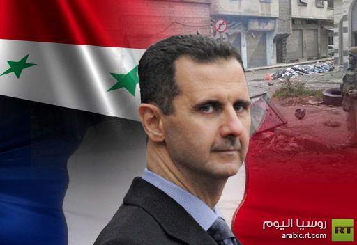 الخارجية الفرنسية: الاسد خرق ما وعد به لافروف