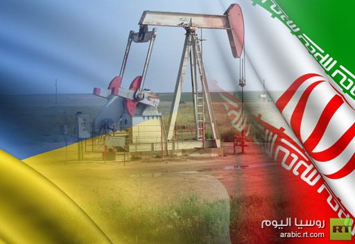 إيران وأوكرانيا توقعان اتفاقية استغلال 3 حقول للنفط في جنوب جمهورية إيران الاسلامية