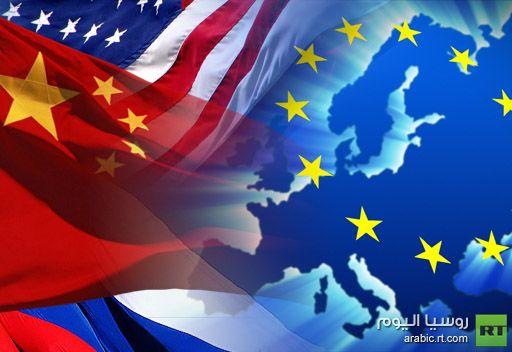 12 بلدا في الاتحاد الأوروبي تطلب تطوير العلاقات التجارية مع روسيا وأمريكا والصين